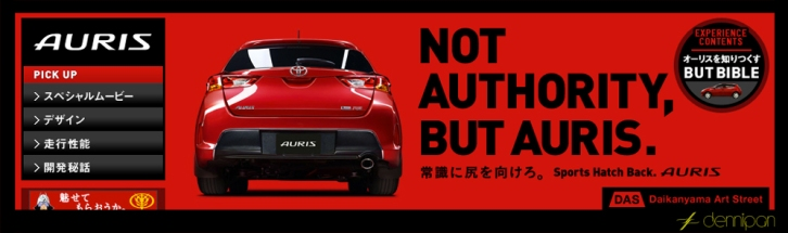 Capture shot from Japan Toyota AURIS Website