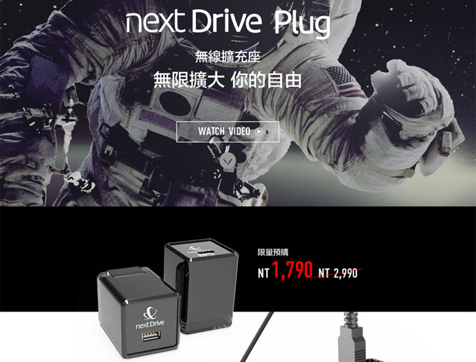 """That through Wi-Fi and mobile App fast USB device """"cloud-based"""" in """"Next Drive Plug"""", is expected to be priced at 40% off of 12/19 to NT $ 1990 yuan officially launched a limited pre-order in Taiwan."""
